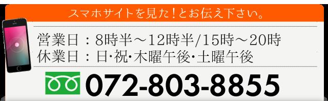 Call: 072-803-8855